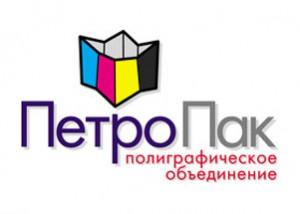 Полиграфическая продукция компании ПетроПак